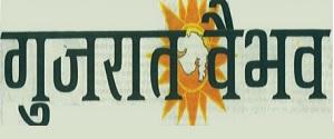 Gujarat Vaibhav